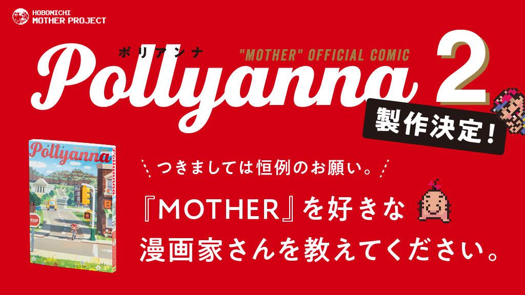 MOTHER 公式トリビュートコミック「Pollyanna」第2弾が製作決定