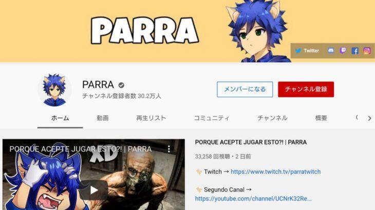 VTuber YouTubeチャンネル登録者数情報 PARRA 40万人