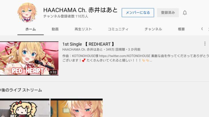 HAACHAMA Ch. 赤井はあと YouTube公式チャンネル