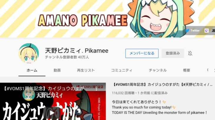 VTuber YouTubeチャンネル登録者数情報 天野ピカミィ 40万人