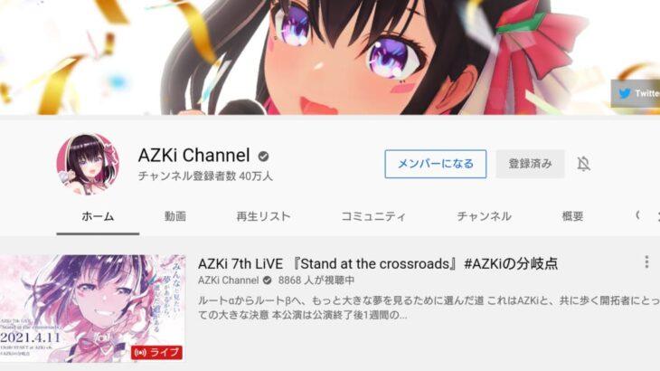 AZKi Channel YouTube公チャンネル