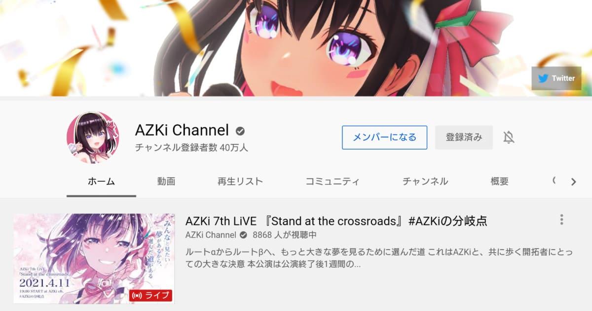 VTuber YouTubeチャンネル登録者数情報 AZKi (40万人)
