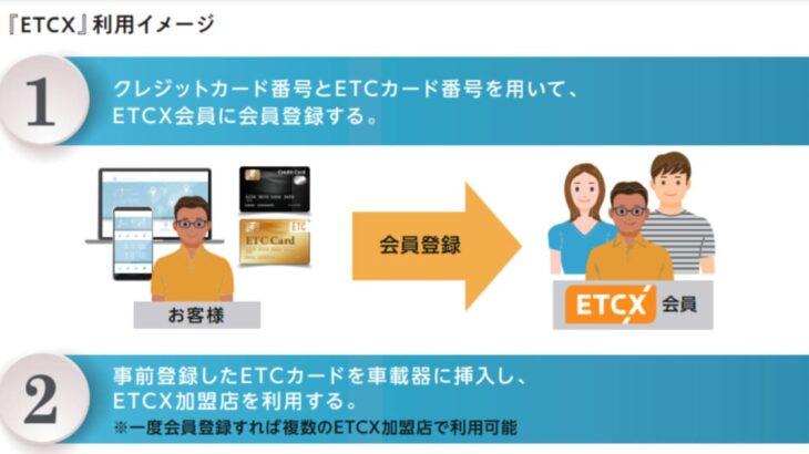 ETCを街中の決済で利用可能な「ETCX」4月28日より登録受付開始