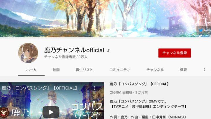 鹿乃チャンネル YouTube公式
