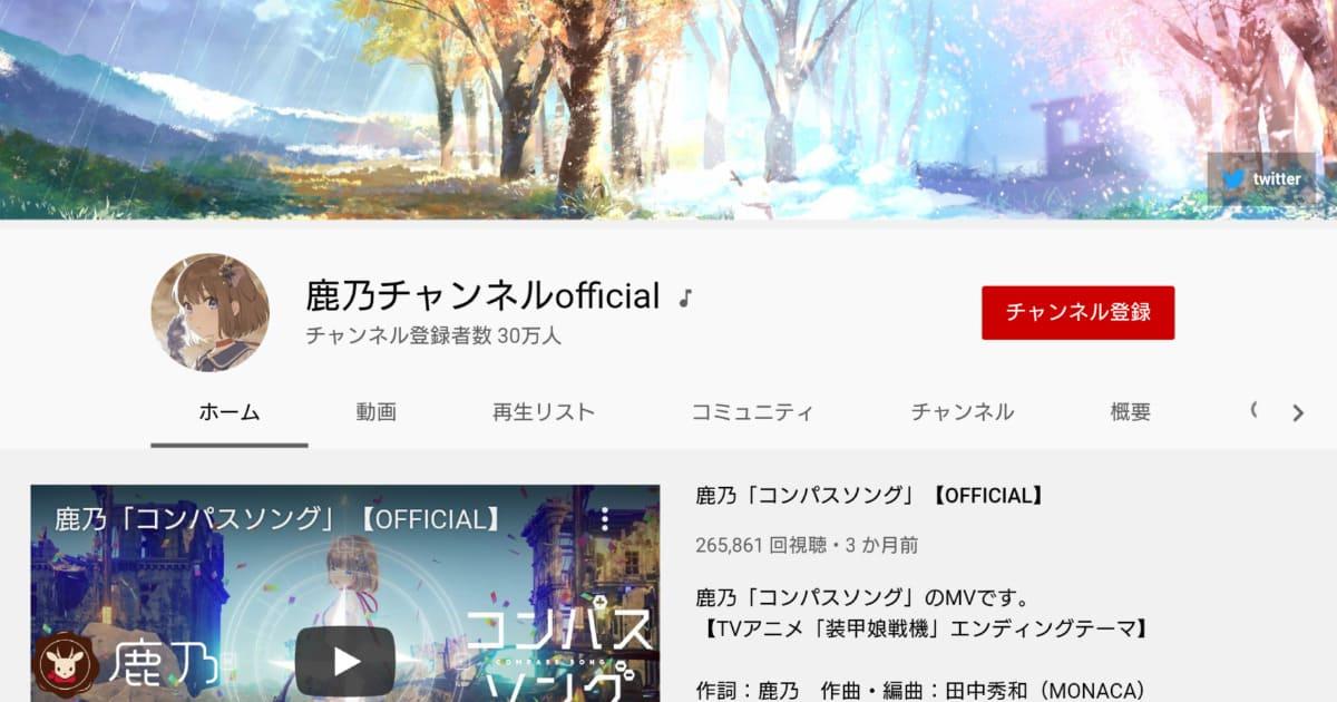 VTuber YouTubeチャンネル登録者数情報 鹿乃 30万人
