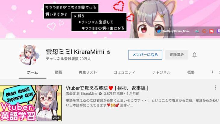 雲母ミミl KiraraMimi YouTube公式チャンネル