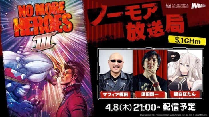 マーベラス「ノーモア★ヒーローズ3」公式生放送を4月8日配信 VTuber 獅白ぼたんなどゲスト出演