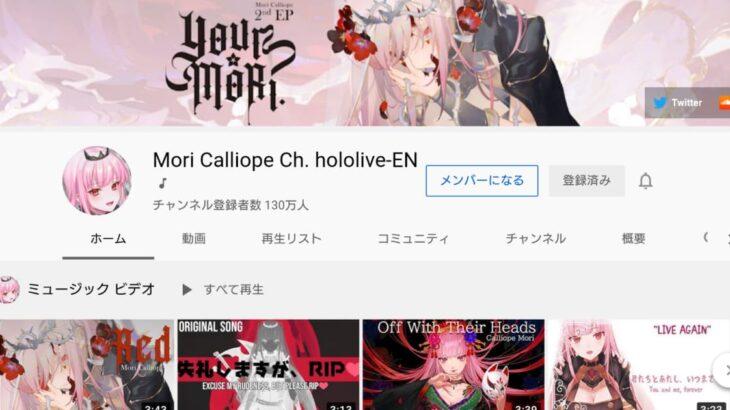 Mori Calliope Ch. hololive-EN 森カリオペ YouTube公式チャンネル