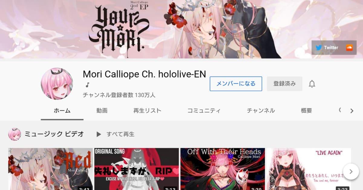 VTuber YouTubeチャンネル登録者数情報 森カリオペ (Mori Calliope) 140万人