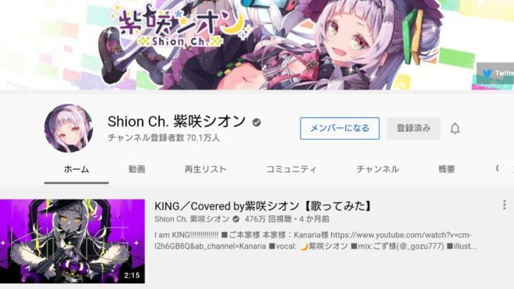 Shion Ch. 紫咲シオン YouTube公式チャンネル