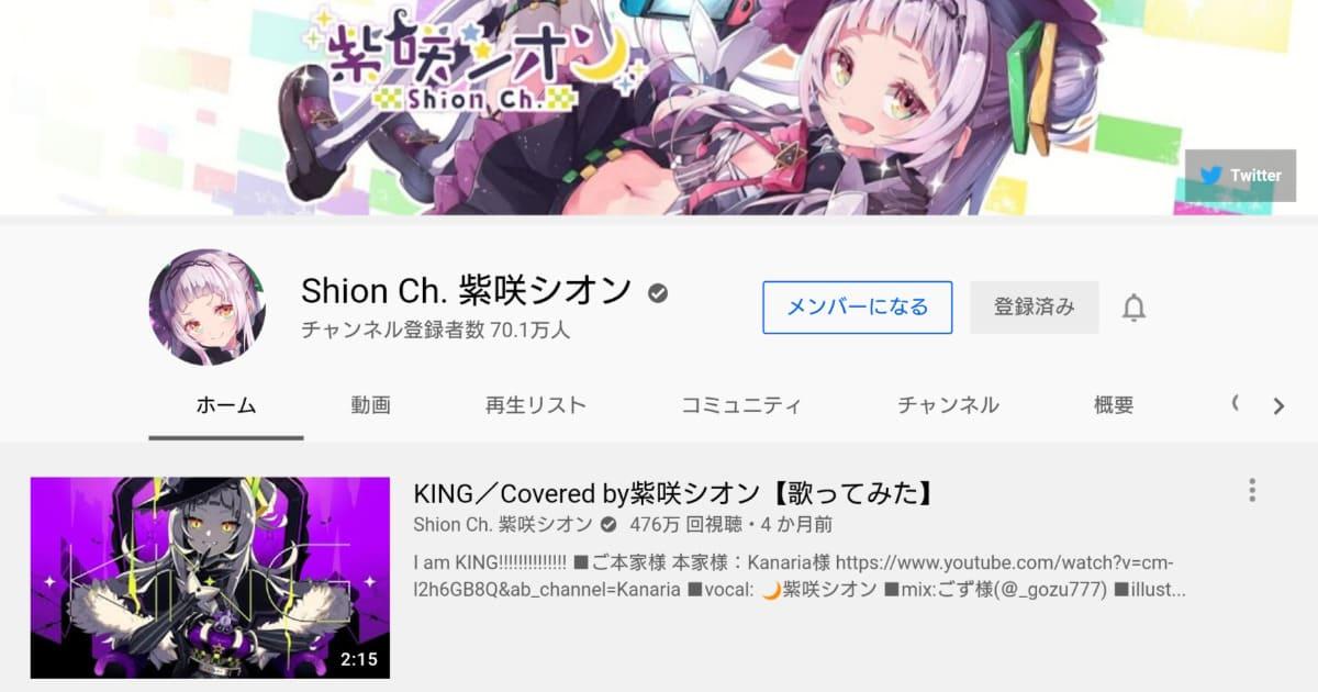 VTuber YouTubeチャンネル登録者数情報 紫咲シオン (70万人)