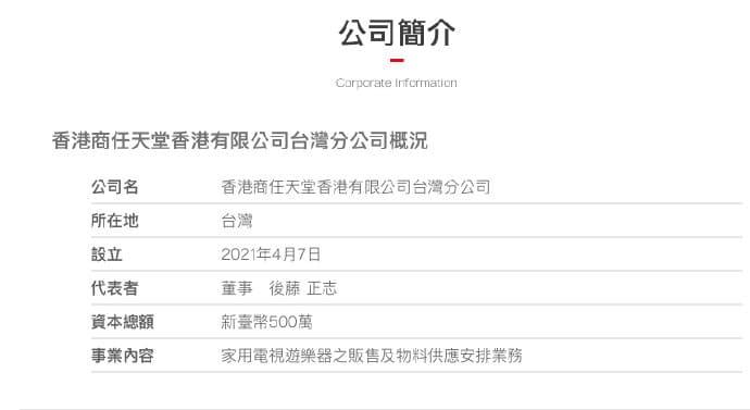 香港任天堂 台湾に支所を開設 国際的政治情勢影響の可能性も