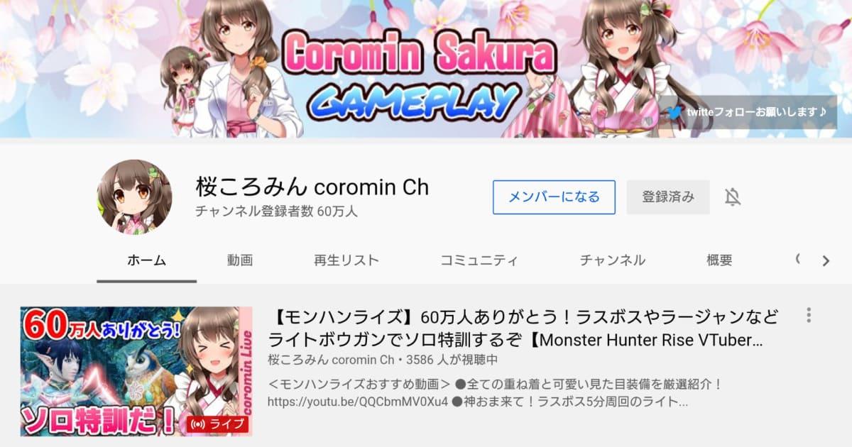 桜ころみん coromin Ch YouTube公式チャンネル