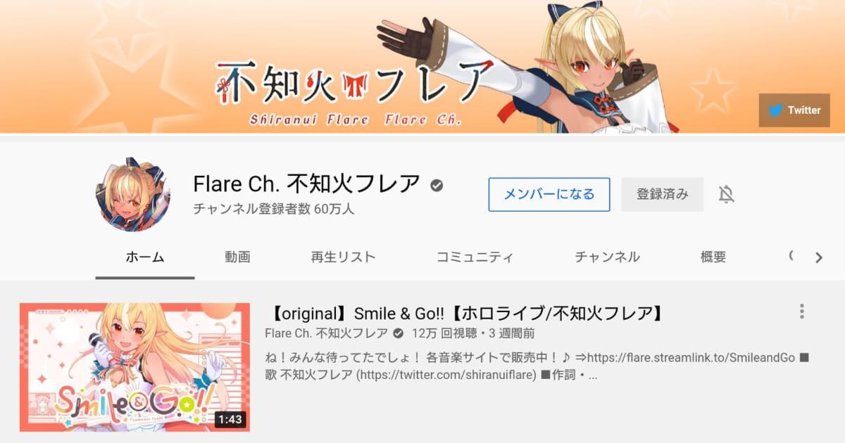 Flare Ch. 不知火フレア YouTube公式チャンネル