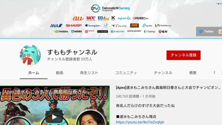 VTuber YouTubeチャンネル登録者数情報 すもも 20万人