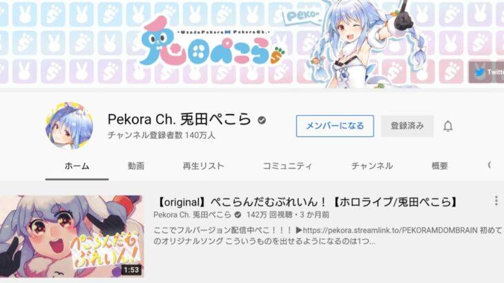 VTuber YouTubeチャンネル登録者数情報 兎田ぺこら 140万人