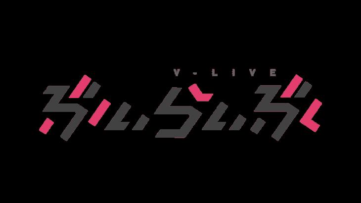 VTuberグループ「ぶいらいぶ」5月31日をもって解散へ
