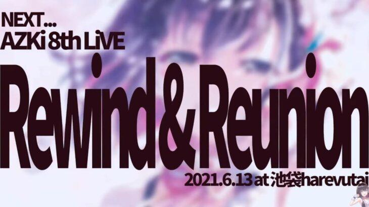 VTuber AZKi 8thライブ「Rewind & Reunion」6月13日開催