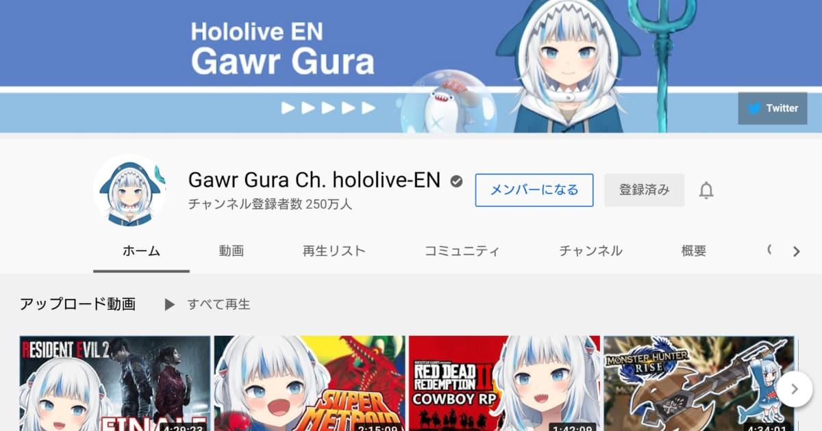 VTuber サメちゃんこと がうる・ぐら (Gawr Gura) チャンネル登録者数250万人を記録