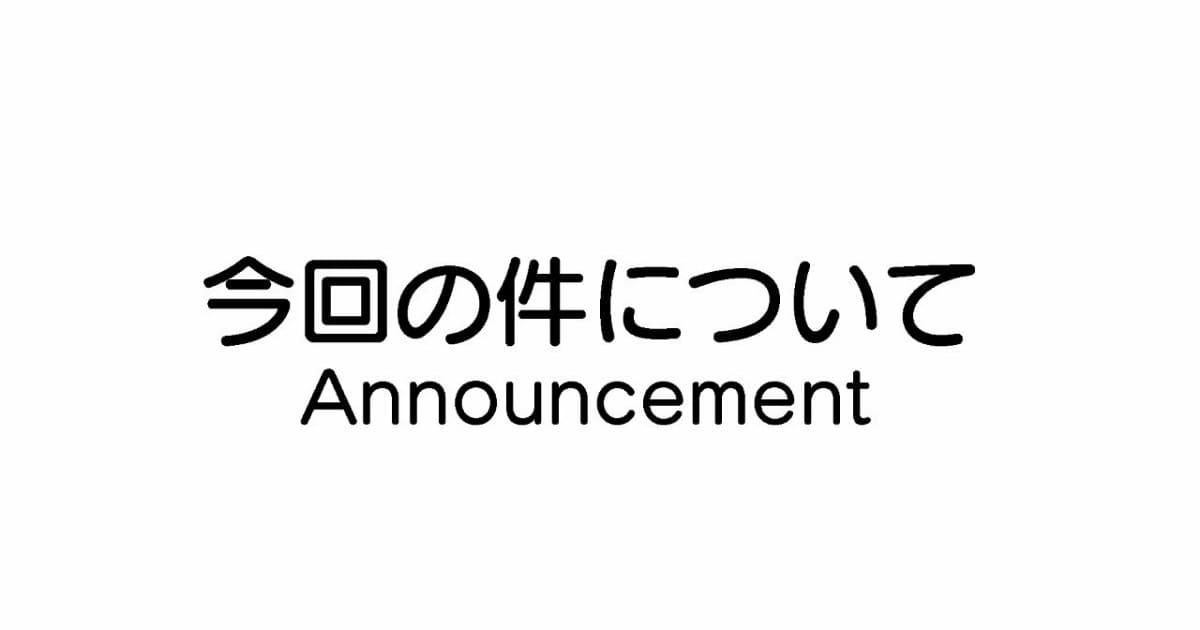VTuber さくらみこ・宝鐘マリン 生放送配信巡る一件について4月5日17時より説明へ