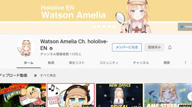 Watson Amelia Ch. hololive-EN ワトソン・アメリア YouTube公式チャンネル