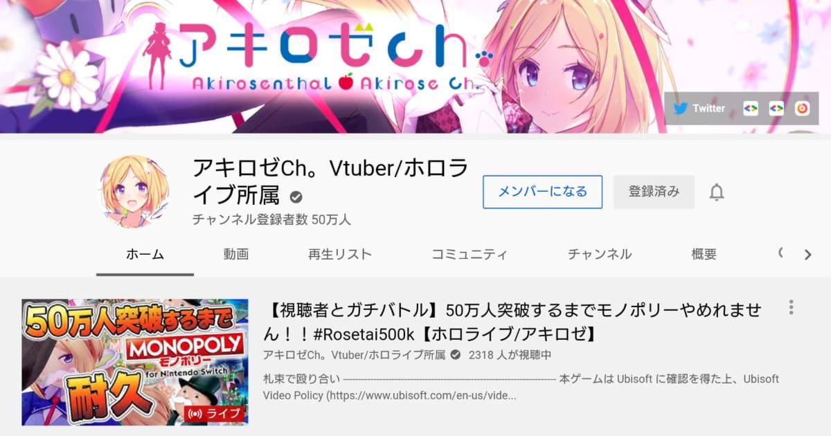 アキロゼCh。 Vtuber/ホロライブ所属 アキ・ローゼンタール YouTube公式チャンネル