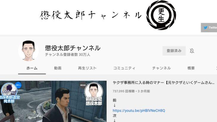 懲役太郎チャンネル YouTube公式