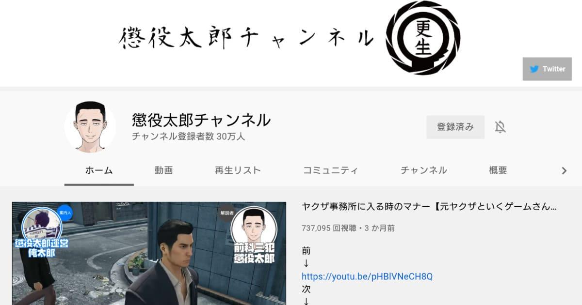 VTuber YouTubeチャンネル登録者数情報 懲役太郎(20万人) にじさんじ(2100万人)