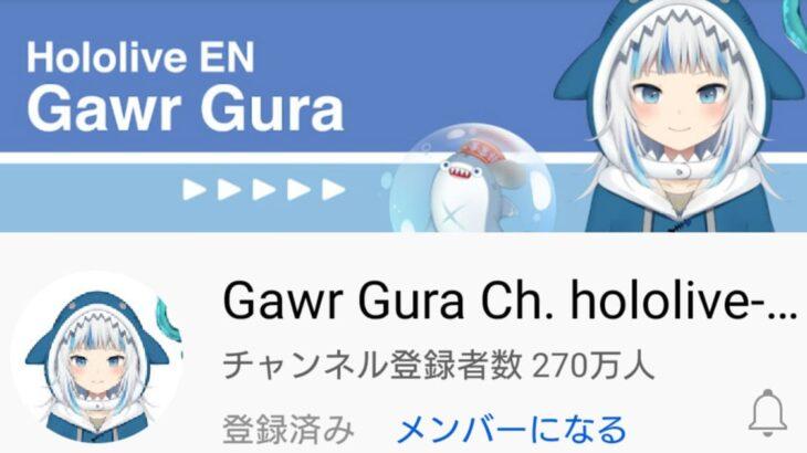 VTuber サメちゃんこと がうる・ぐら (Gawr Gura) チャンネル登録者数270万人を記録 キズナアイと25万人の差