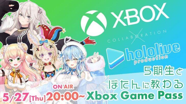 バーチャルYouTuber (VTuber) 事務所 ホロライブプロダクション は2021年 (令和3年) 5月26日、マイクロソフトのゲームサブスクリプションサービス「Xbox Game Pass」と同事務所の国内女性グループ「ホロライブ」5期生4名とのコラボレーション配信を5月27日20時より開催すると発表しました。
