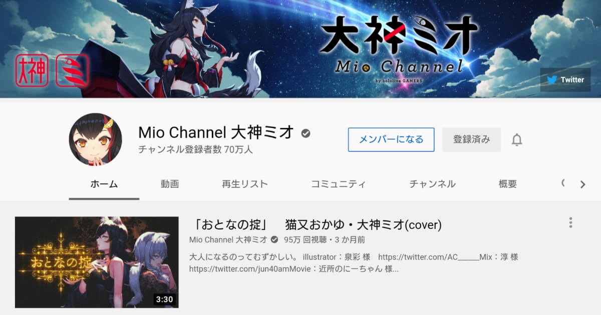 VTuber YouTubeチャンネル登録者数情報 大神ミオ 70万人