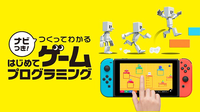 任天堂「ナビつき!つくってわかる はじめてゲームプログラミング」6月11日発売