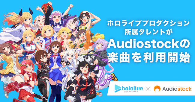Audiostock VTuber事務所「ホロライブプロダクション」所属タレント約50名へ楽曲を提供