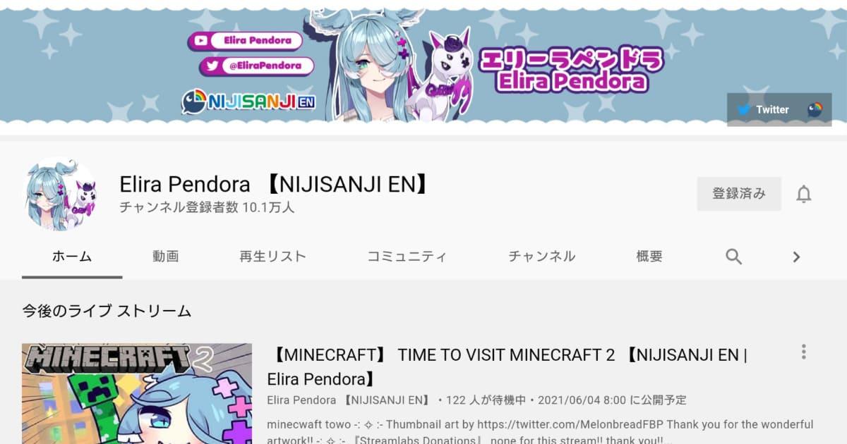 VTuber エリーラ ペンドラ (Elira Pendora) YouTubeチャンネル登録者数10万人を記録 にじさんじ史上最速