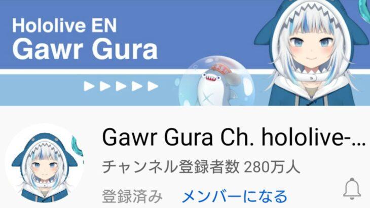 VTuber サメちゃんこと がうる・ぐら (Gawr Gura) チャンネル登録者数280万人を記録 キズナアイと16万人の差