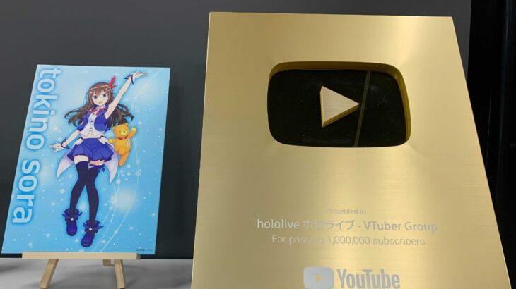 VTuber YouTubeチャンネル登録者数 100万人記録者が20名に
