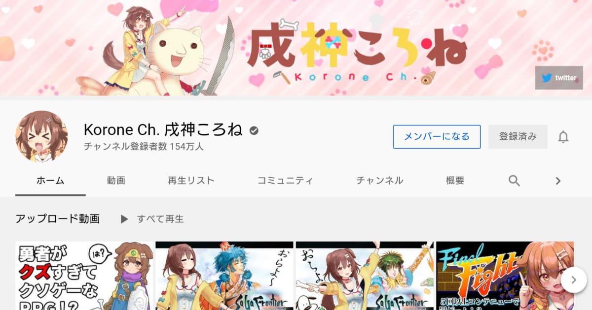 Korone Ch. 戌神ころね YouTube公式チャンネル
