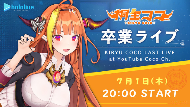 VTuber 桐生ココ 卒業を発表 7月1日に卒業ライブ開催 ホロライブ躍進のキーパーソン