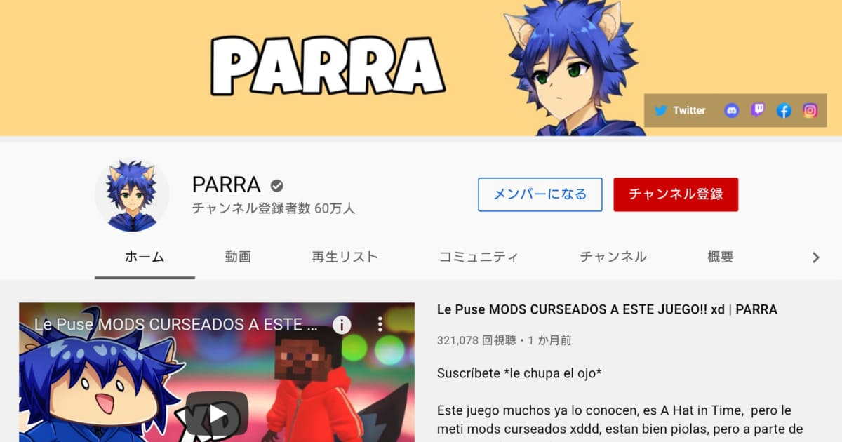 PARRA YouTube公式チャンネル