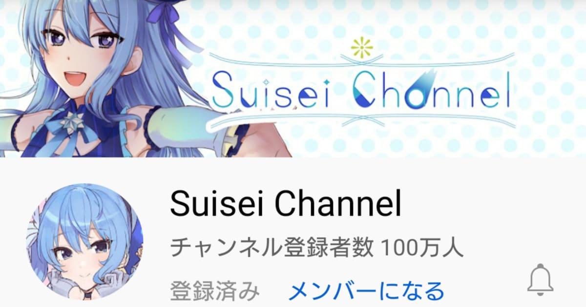 VTuber 星街すいせい YouTubeチャンネル登録者数100万人を記録 元個人勢Vシンガーで初