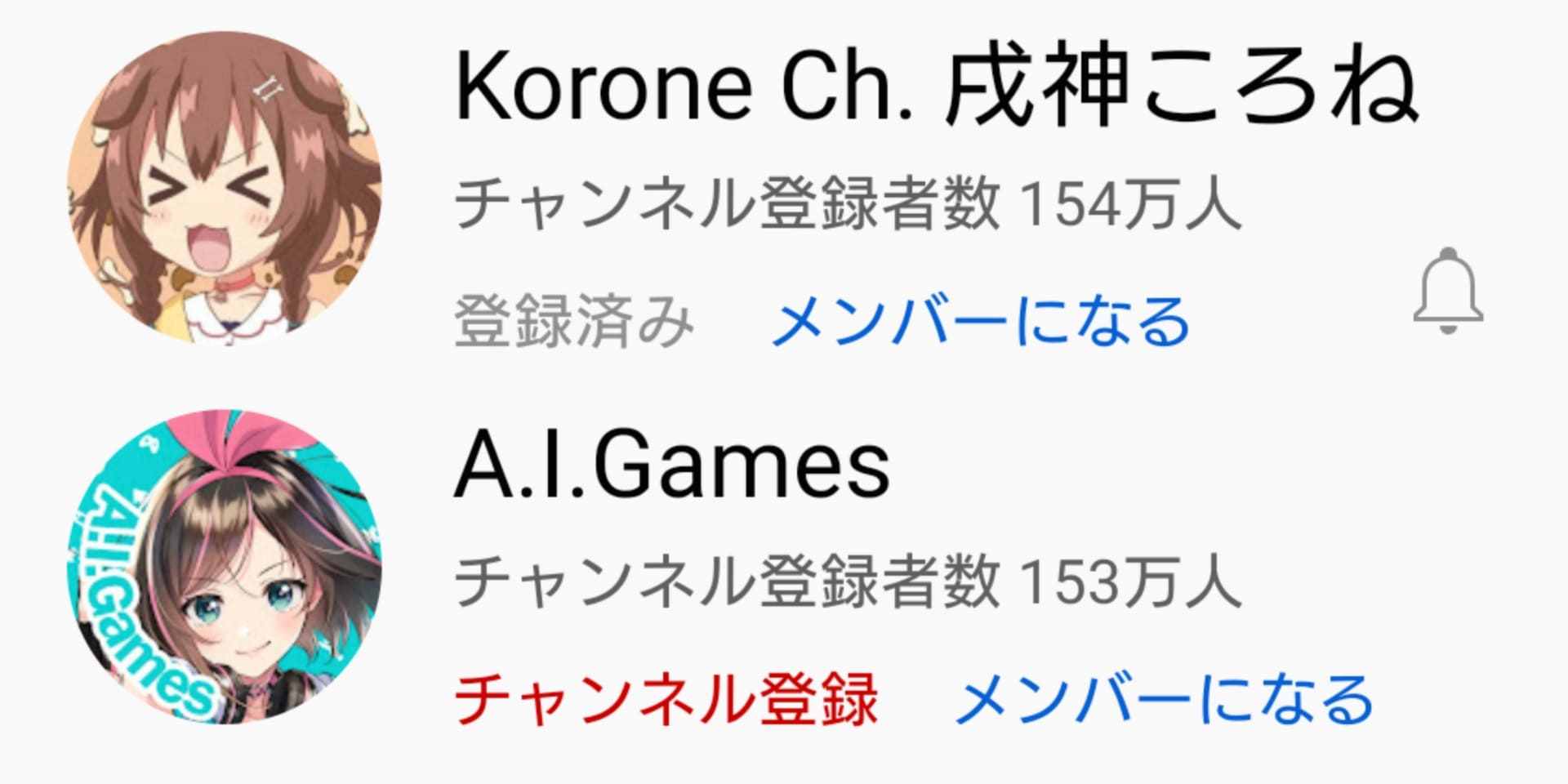 VTuber 戌神ころね キズナアイ「A.I.Games」上回るYouTubeチャンネル登録者数を記録