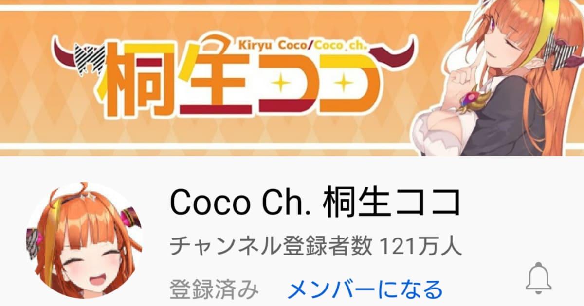 VTuber 桐生ココ ホロライブ卒業発表後YouTubeチャンネル登録者数が4万人増を記録