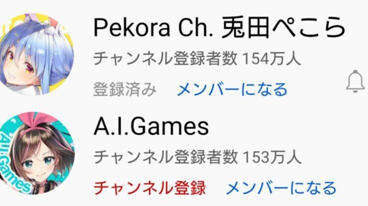 VTuber 兎田ぺこら キズナアイ A.I.Games上回るYouTubeチャンネル登録者数を記録