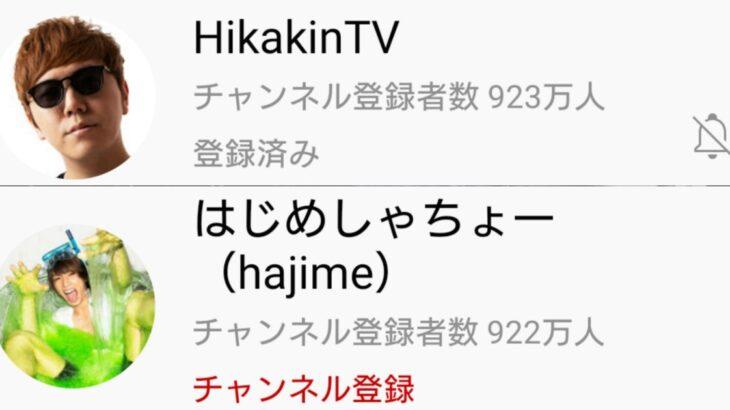 YouTuber HIKAKIN氏 5年3ヶ月ぶりにはじめしゃちょー氏のチャンネル登録者数を上回る