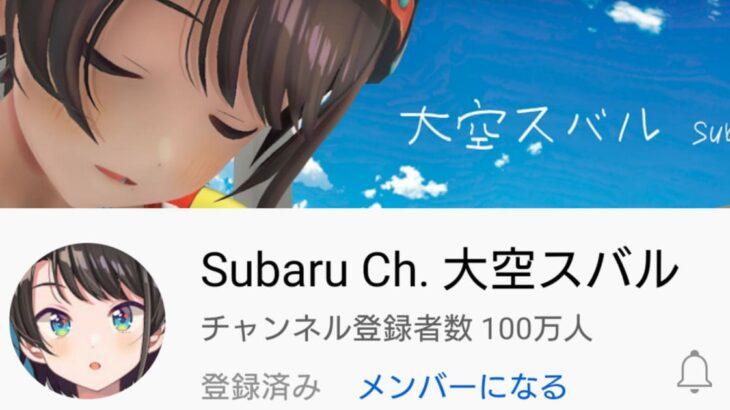 VTuber 大空スバル YouTubeチャンネル登録者数100万人 誕生日に大台を記録