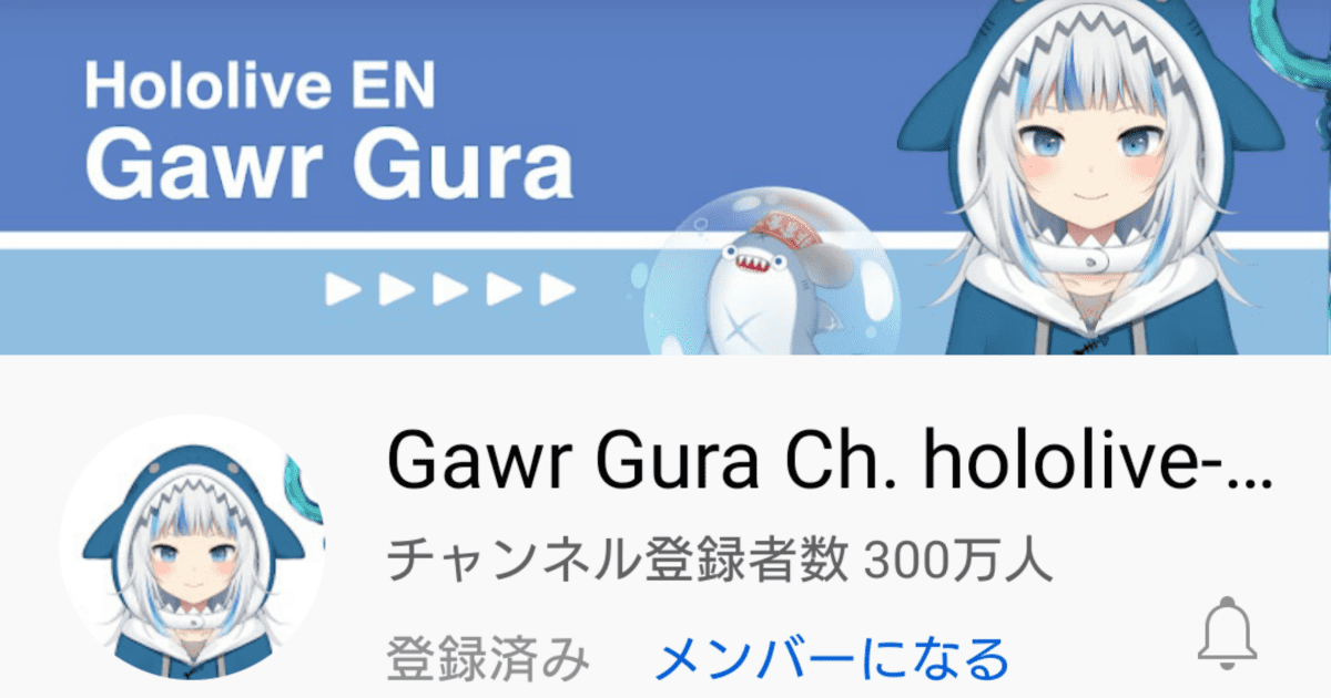 サメちゃんこと がうる・ぐら (Gawr Gura) VTuber史上世界初のチャンネル登録者数300万人を達成