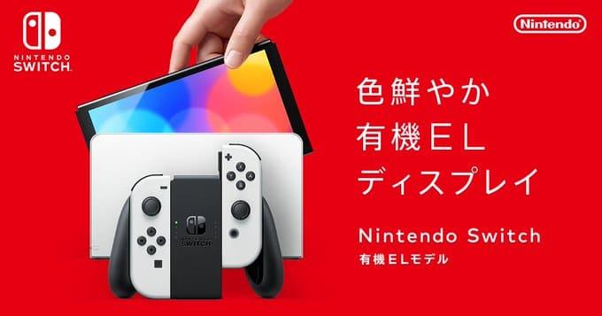 任天堂 有機EL搭載Nintendo Switch巡るブルームバーグ・望月崇記者関与の記事を否定か