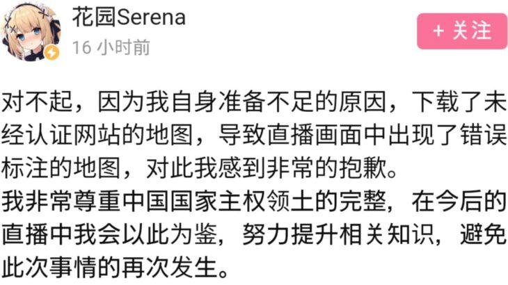 中国 bilibiliで人気のVTuber 花園セレナ 「台湾」「未確定国境線」表記含む地図を表示し謝罪