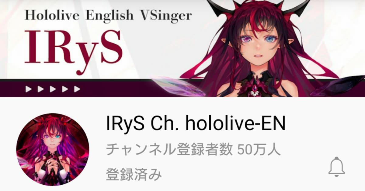 VTuber IRyS YouTubeチャンネル登録者数が11日で50万人を記録 がうる・ぐら上回る