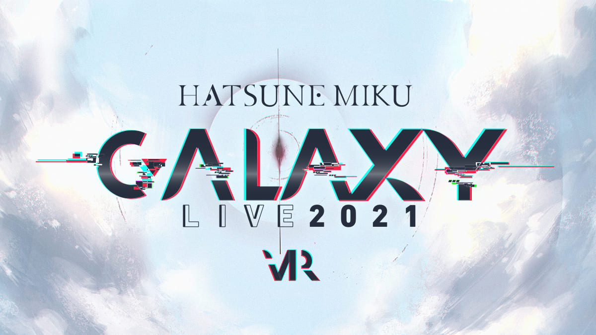 3DCG・VRライブ「初音ミク GALAXY LIVE 2021」12月開催決定